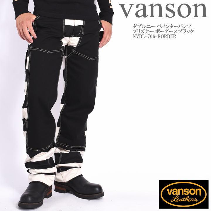 VANSON バンソン ダブルニー ペインターパンツ プリズナー ボーダー×ブラック NVBL-706-BORDER【再入荷】