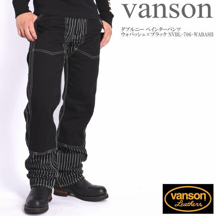 バンソン VANSON ダブルニー ペインターパンツ ウォバッシュ×ブラック NVBL-706-WABASH【再入荷】