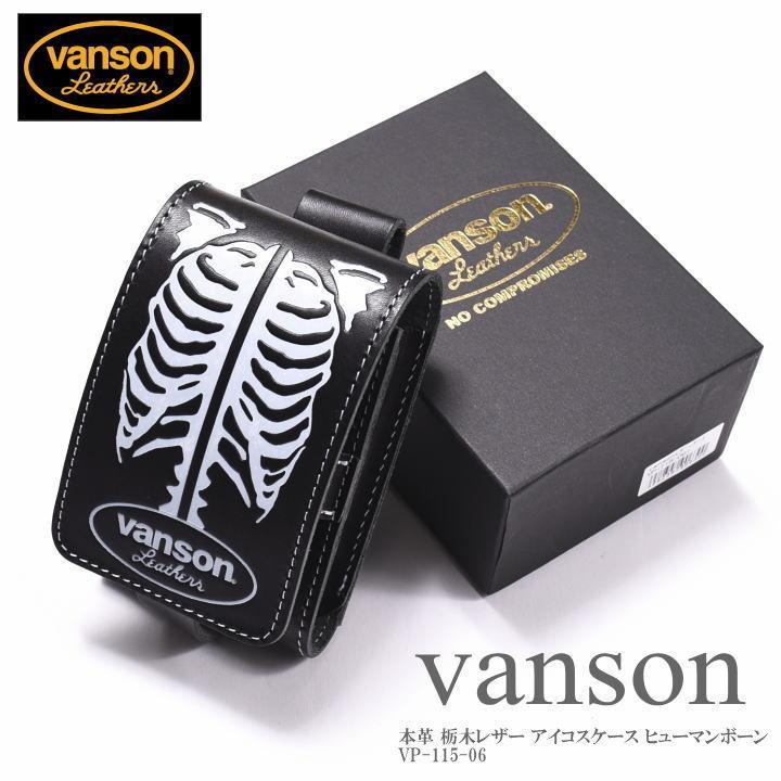 VANSON バンソン 本革 栃木レザー シガレットケース アイコスケース iQOS ヒューマンボーン VP-115-06
