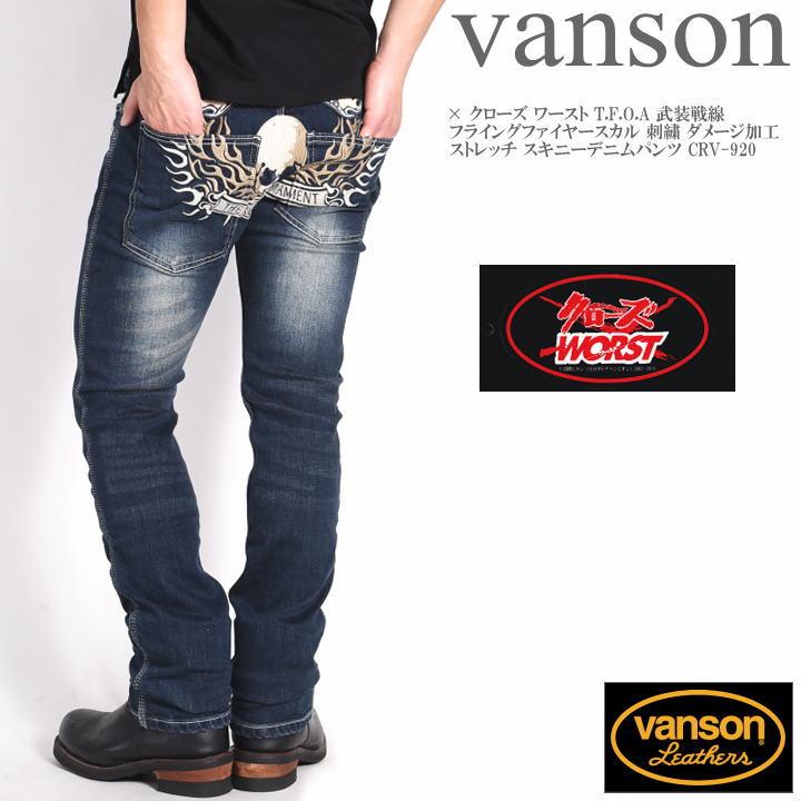 バンソン VANSON × クローズ ワースト コラボ ジーンズ T.F.O.A 武装戦線 フライングファイヤースカル 刺繍 ダメージ加工 ストレッチ スキニーデニムパンツ CRV-920