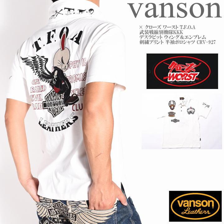 VANSON バンソン × クローズ ワースト コラボ ポロシャツ T.F.O.A 武装戦線別働隊KKK デスラビット 刺繍プリント 半袖ポロシャツ CRV-927-WHITE