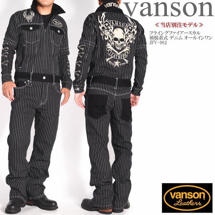 【当店別注】VANSON バンソン ツナギ つなぎ フライングファイアースカル 刺繍&ワッペン 袖脱着式 デニム オールインワン JFV-902-WABASH