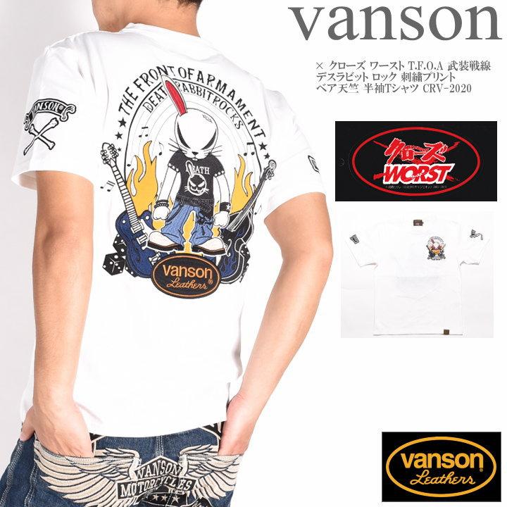 VANSON バンソン × T.F.O.A 武装戦線 ショップ デスラビット Tシャツ 引き出物 クローズ 半袖Tシャツ ベア天竺 ロック 刺繍プリント ワースト コラボ CRV-2020-WHITE