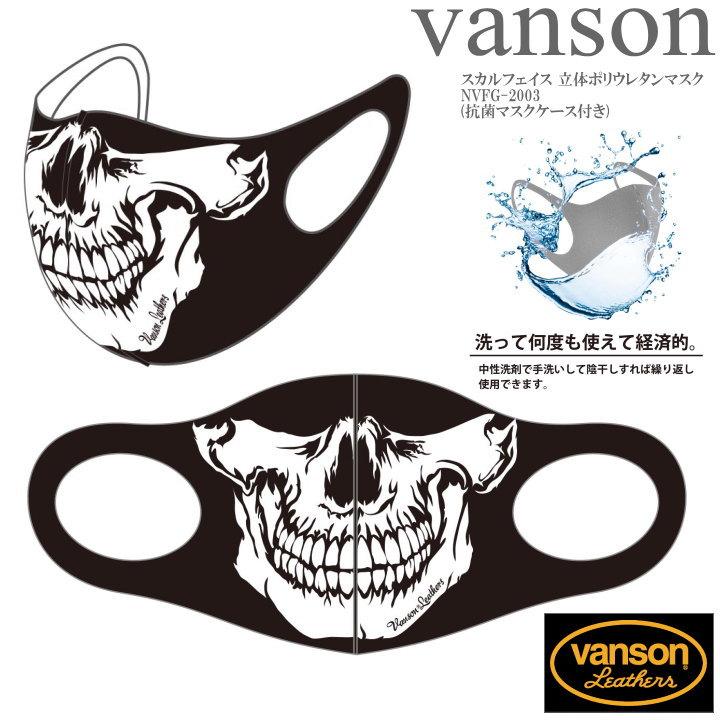 VANSON 本日限定 バンソン 洗って繰り返し使える フェイスマスク マスク スカルフェイス 立体ポリウレタンマスク 1枚組 洗えるマスク 男女兼用 抗菌マスクケース付き 専門店 NVFG-2003 大人用