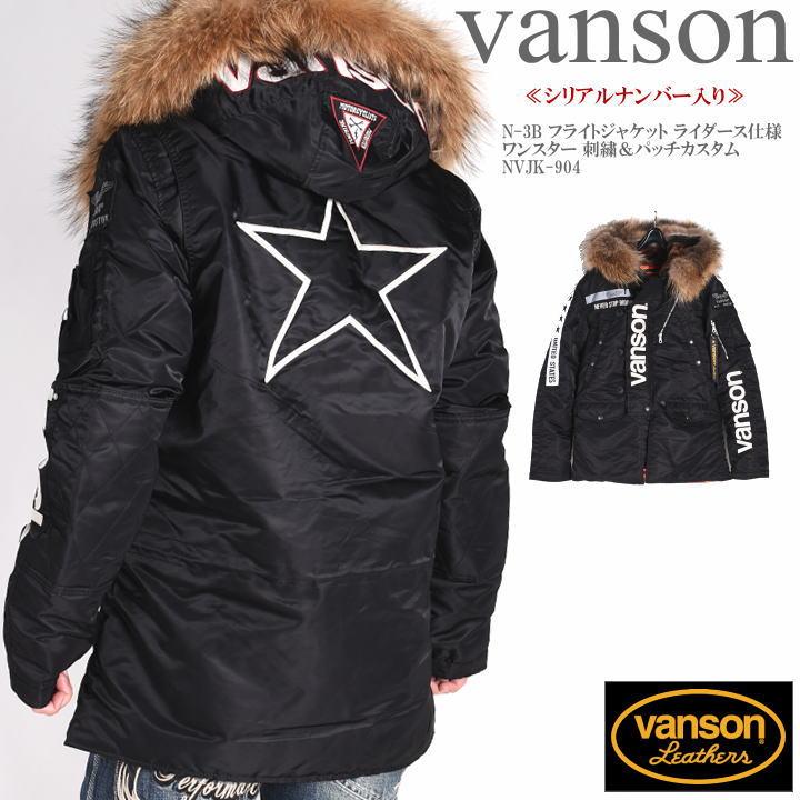 VANSON バンソン N-3B フライトジャケット ライダース仕様 ワンスター 刺繍&パッチカスタム 3Mシンサレート NVJK-904-BLACK