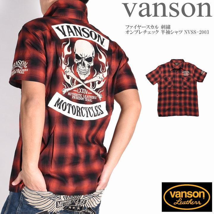 VANSON バンソン 半袖シャツ ファイヤースカル 刺繍 オンブレチェック 半袖シャツ NVSS-2003-RED【2020春夏新作】