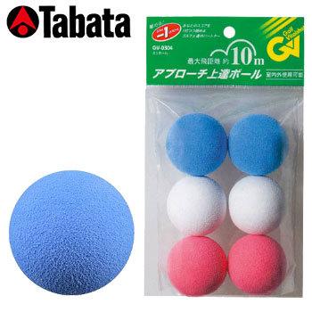 室内専用アプローチ上達ボール 土日祝も発送 爆買い新作 ゴルフ 高級な トレーニング タバタ GV-0304 練習ボール アイアン上達 ミリボール