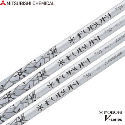 【送料無料】【ゴルフ】【シャフト】三菱ケミカル FUBUKI フブキ Vシリーズ ウッド用カーボンシャフト単品