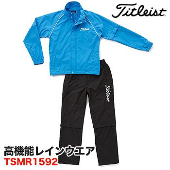 【ゴルフ】【レインウエア】タイトリスト Titleist メンズ 高機能レインウェア TSMR1592 ブルー