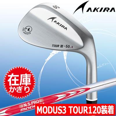 【送料無料】【ウェッジ】アキラ AKIRA TourWedgeIII (ツアーウェッジ3) ウェッジ [クロムメッキ仕上げ/NSプロ MODUS3 TOUR120装着](日本正規品)