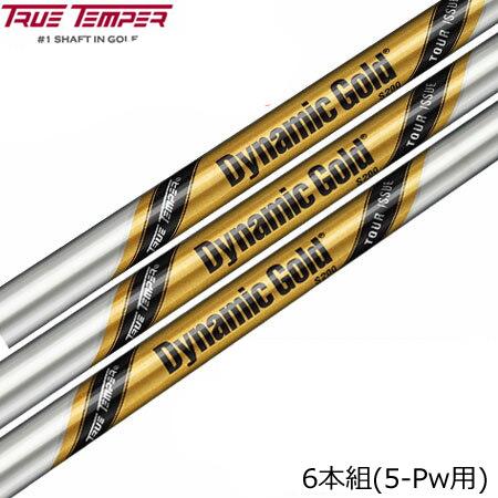 【ゴルフ】【シャフト】トゥルーテンパー ダイナミックゴールド TOUR ISSUE (ツアーイシュー) スチールシャフト [6本組/5I-PW用]