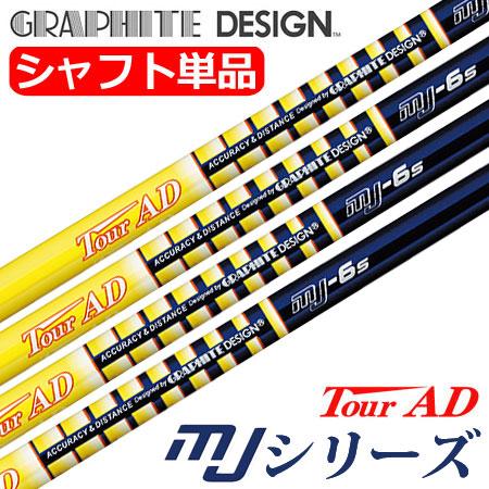 【送料無料】【ゴルフ】【シャフト】グラファイトデザイン GRAPHITE DESIGN ツアーAD TourAD MJシリーズ [ウッド用カーボンシャフト単品]