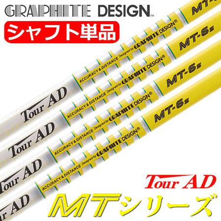 【送料無料】【ゴルフ】【シャフト】グラファイトデザイン GRAPHITE DESIGN ツアーAD TourAD MTシリーズ [ウッド用カーボンシャフト単品]
