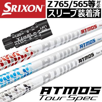 【スリーブ付きシャフト】【送料無料】スリクソン SRIXON Zシリーズ QTSスリーブ対応 スリーブ付きシャフト(45inch合わせ) [FUJIKURA ATMOSシリーズ](ジーパーズオリジナルカスタム)