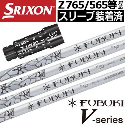 【スリーブ付きシャフト】【送料無料】スリクソン SRIXON Zシリーズ QTSスリーブ対応 スリーブ付きシャフト(45inch合わせ) [FUBUKI Vシリーズ](ジーパーズオリジナルカスタム)