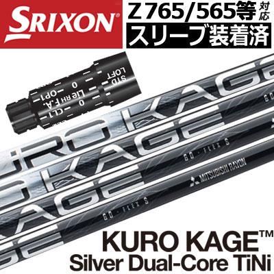 【スリーブ付きシャフト】【送料無料】スリクソン SRIXON Zシリーズ QTSスリーブ対応 スリーブ付きシャフト(45inch合わせ) [KUROKAGE Silver Dual-Core TiNiシリーズ](ジーパーズオリジナルカスタム)