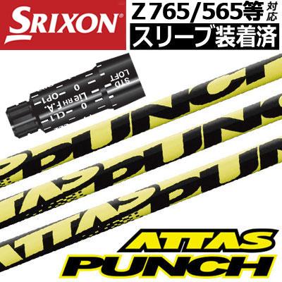 【スリーブ付きシャフト】【送料無料】スリクソン SRIXON Zシリーズ QTSスリーブ対応 スリーブ付きシャフト(45inch合わせ) [ATTAS PUNCHシリーズ](ジーパーズオリジナルカスタム)