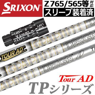 【スリーブ付きシャフト】【送料無料】スリクソン SRIXON Zシリーズ QTSスリーブ対応 スリーブ付きシャフト(45inch合わせ) [TourAD TPシリーズ](ジーパーズオリジナルカスタム)