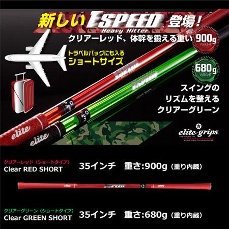 【ゴルフ】【トレーニング】エリートグリップ elite 1SPEED (ワンスピード) ヘビーヒッター (ショートタイプ)