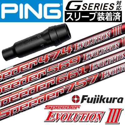 【スリーブ付きシャフト】【送料無料】ピン PING G400シリーズ等対応 スリーブ付きシャフト(45.25inch合わせ) [Speeder Evolution3シリーズ](ジーパーズオリジナルカスタム)