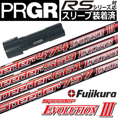 【スリーブ付きシャフト】【送料無料】プロギア PRGR RSシリーズ対応 スリーブ付きシャフト(45.5inch合わせ) [Speeder Evolution3シリーズ](ジーパーズオリジナルカスタム)