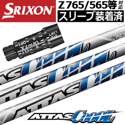 【スリーブ付きシャフト】【送料無料】スリクソン SRIXON Zシリーズ QTSスリーブ対応 スリーブ付きシャフト(45inch合わせ) [ATTAS CoooLシリーズ](ジーパーズオリジナルカスタム)