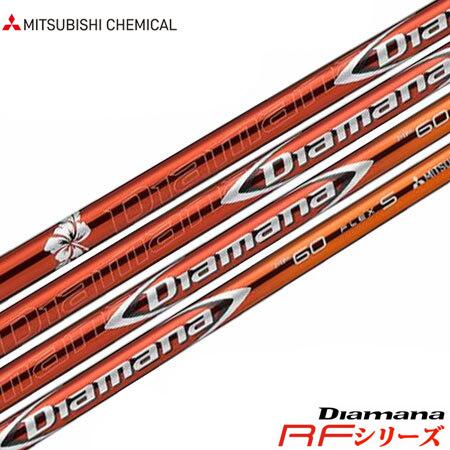 【送料無料】【ゴルフ】【シャフト】三菱ケミカル ディアマナ Diamana RFシリーズ ウッド用カーボンシャフト単品