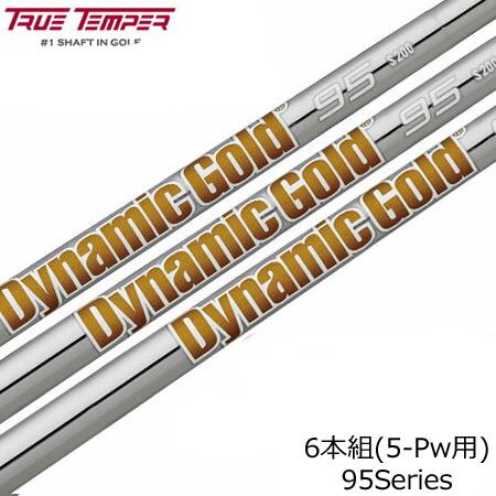 【ゴルフ】【シャフト】トゥルーテンパー DynamicGold 95 (ダイナミックゴールド95) スチールシャフト単品 [6本組/5I-PW用]