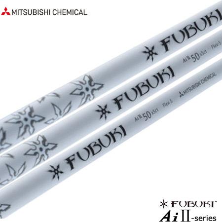 【送料無料】【ゴルフ】【シャフト】三菱ケミカル FUBUKI フブキ Ai IIシリーズ [ウッド用カーボンシャフト]