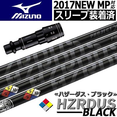 【スリーブ付きシャフト】【送料無料】ミズノ MIZUNO 2017 MPシリーズ クイックスイッチシステム対応 スリーブ付きシャフト(45.5inch合わせ) [ProjectX HZRDUS BLACKシリーズ](ジーパーズオリジナルカスタム)
