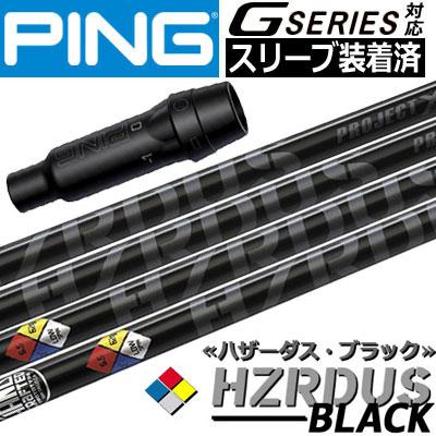 【スリーブ付きシャフト】【送料無料】ピン PING G400シリーズ等対応 スリーブ付きシャフト(45.25inch合わせ) [ProjectX HZRDUS BLACKシリーズ](ジーパーズオリジナルカスタム)