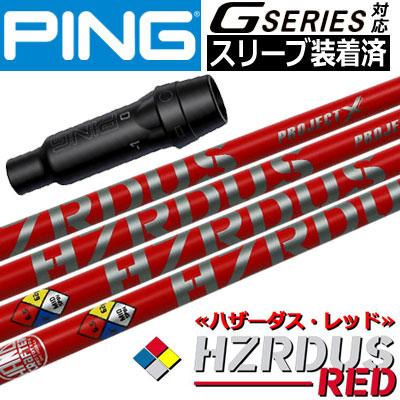 【スリーブ付きシャフト】【送料無料】ピン PING G400シリーズ等対応 スリーブ付きシャフト(45.25inch合わせ) [ProjectX HZRDUS REDシリーズ](ジーパーズオリジナルカスタム)