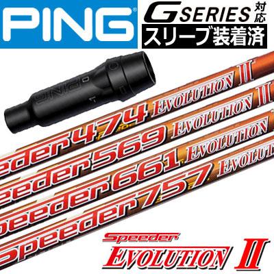 【スリーブ付きシャフト】【送料無料】ピン PING G400シリーズ等対応 スリーブ付きシャフト(45.25inch合わせ) [Speeder Evolution2シリーズ](ジーパーズオリジナルカスタム)