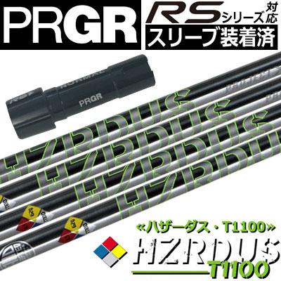 【スリーブ付きシャフト】【送料無料】プロギア PRGR RSシリーズ対応 スリーブ付きシャフト(45.5inch合わせ) [ProjectX HZRDUS T1100シリーズ](ジーパーズオリジナルカスタム)