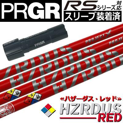 【スリーブ付きシャフト】【送料無料】プロギア PRGR RSシリーズ対応 スリーブ付きシャフト(45.5inch合わせ) [ProjectX HZRDUS REDシリーズ](ジーパーズオリジナルカスタム)