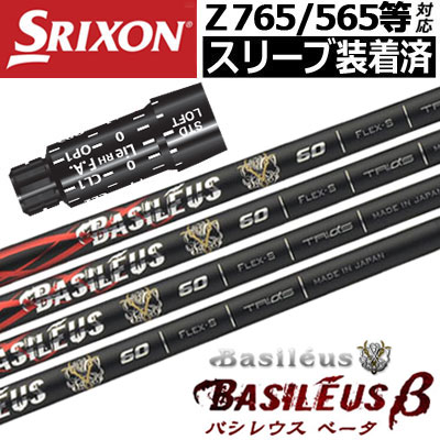 【スリーブ付きシャフト】【送料無料】スリクソン SRIXON Zシリーズ QTSスリーブ対応 スリーブ付きシャフト(45inch合わせ) [Basileus βシリーズ](ジーパーズオリジナルカスタム)