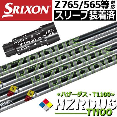 【スリーブ付きシャフト】【送料無料】スリクソン SRIXON Zシリーズ QTSスリーブ対応 スリーブ付きシャフト(45inch合わせ) [ProjectX HZRDUS T1100シリーズ](ジーパーズオリジナルカスタム)