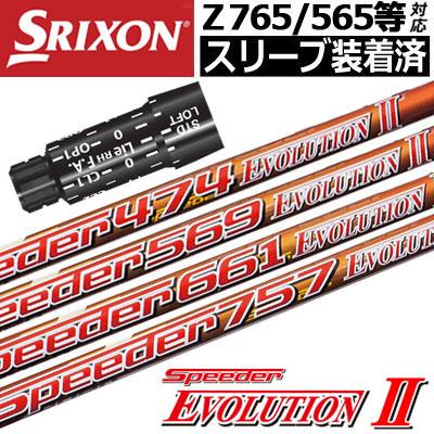 【スリーブ付きシャフト】【送料無料】スリクソン SRIXON Zシリーズ QTSスリーブ対応 スリーブ付きシャフト(45inch合わせ) [Speeder Evolution2シリーズ](ジーパーズオリジナルカスタム)