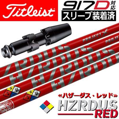 【スリーブ付きシャフト】【送料無料】タイトリスト TITLEIST 917D SureFitホーゼル対応 スリーブ付きシャフト(45inch合わせ) [ProjectX HZRDUS REDシリーズ](ジーパーズオリジナルカスタム)