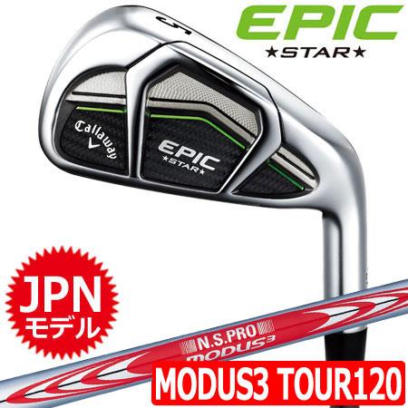 【メーカー特注シャフト装着】【送料無料】【ゴルフクラブ】【アイアンセット】キャロウェイ CALLAWAY 17 EPIC STAR (エピック スター)アイアン (5本組/6I-PW) [N.S.PRO MODUS3 TOUR120装着](日本正規品)