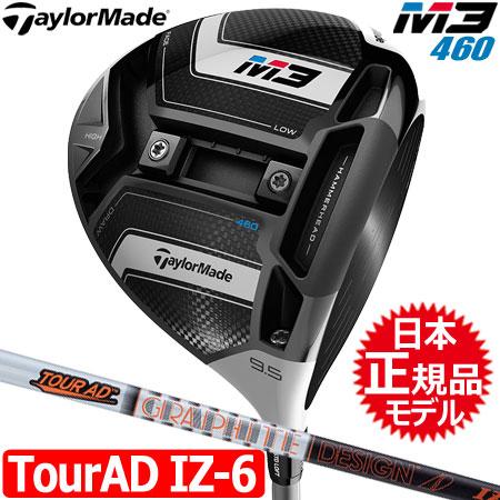【2018年2月発売】【送料無料】【ゴルフクラブ】【460cc】【ドライバー】テーラーメイド TaylorMade 2018 M3 460 ドライバー [TourAD IZ-6装着](日本正規品)【2018Mシリーズ】