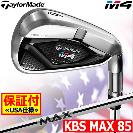 【送料無料】【ゴルフクラブ】【アイアンセット】テーラーメイド TaylorMade 2018 M4 アイアン 6本組(5I-PW) [KBS MAX 85スチール装着](USA直輸入品)【2018Mシリーズ】
