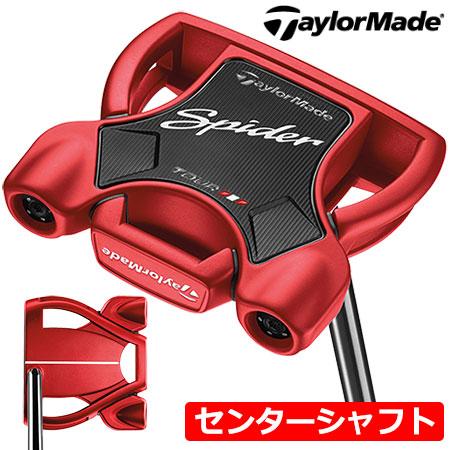 【送料無料】【ゴルフクラブ】【パター】テーラーメイド TaylorMade Spider TOUR RED (スパイダーツアー レッド) パター [センターシャフト] 日本正規品