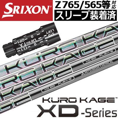 【スリーブ付きシャフト】【送料無料】スリクソン SRIXON Zシリーズ QTSスリーブ対応 スリーブ付きシャフト(長さカスタム可能) [KUROKAGE XDシリーズ](ジーパーズオリジナルカスタム)