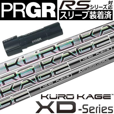 【スリーブ付きシャフト】【送料無料】プロギア PRGR RSシリーズ対応 スリーブ付きシャフト(長さカスタム可能) [KUROKAGE XDシリーズ](ジーパーズオリジナルカスタム)
