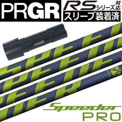 【スリーブ付きシャフト】【送料無料】プロギア PRGR RSシリーズ対応 スリーブ付きシャフト(長さカスタム可能) [SPEEDER PRO 76 TourSpec](ジーパーズオリジナルカスタム)