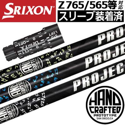 【スリーブ付きシャフト】【送料無料】スリクソン SRIXON Zシリーズ QTSスリーブ対応 スリーブ付きシャフト(45inch合わせ) [ProjectX LZ HAND CRAFTED](ジーパーズオリジナルカスタム)