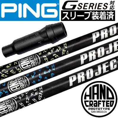 【スリーブ付きシャフト】【送料無料】ピン PING G400シリーズ等対応 スリーブ付きシャフト(45.25inch合わせ) [ProjectX LZ HAND CRAFTED](ジーパーズオリジナルカスタム)