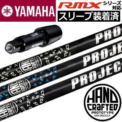 【スリーブ付きシャフト】【送料無料】ヤマハ YAMAHA RMXシリーズ対応 スリーブ付きシャフト(長さカスタム可能) [ProjectX LZ HAND CRAFTED](ジーパーズオリジナルカスタム)