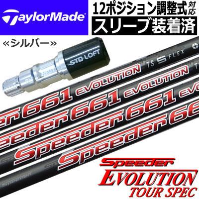 【スリーブ付きシャフト】【送料無料】テーラーメイド TAYLORMADE GLOIRE F2対応 シルバースリーブ付きシャフト(右打ち用/45.75inch合わせ) [Speeder Evolution TS](ジーパーズオリジナルカスタム)